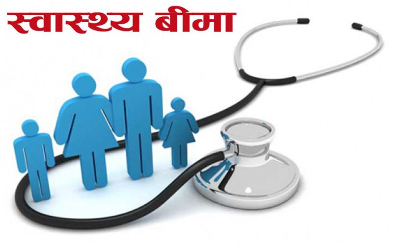 पर्वतमा शुरु भयो स्वास्थ्य बीमा कार्यक्रम