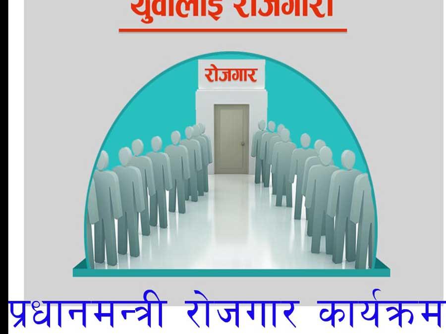 प्रधानमन्त्री रोजगार कार्यक्रम, चैतभित्रै रोजगार संयोजक नियुक्ति गर्न निर्देशन