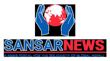 Sansar News- Nepal's Fast Khabar Online News Portal