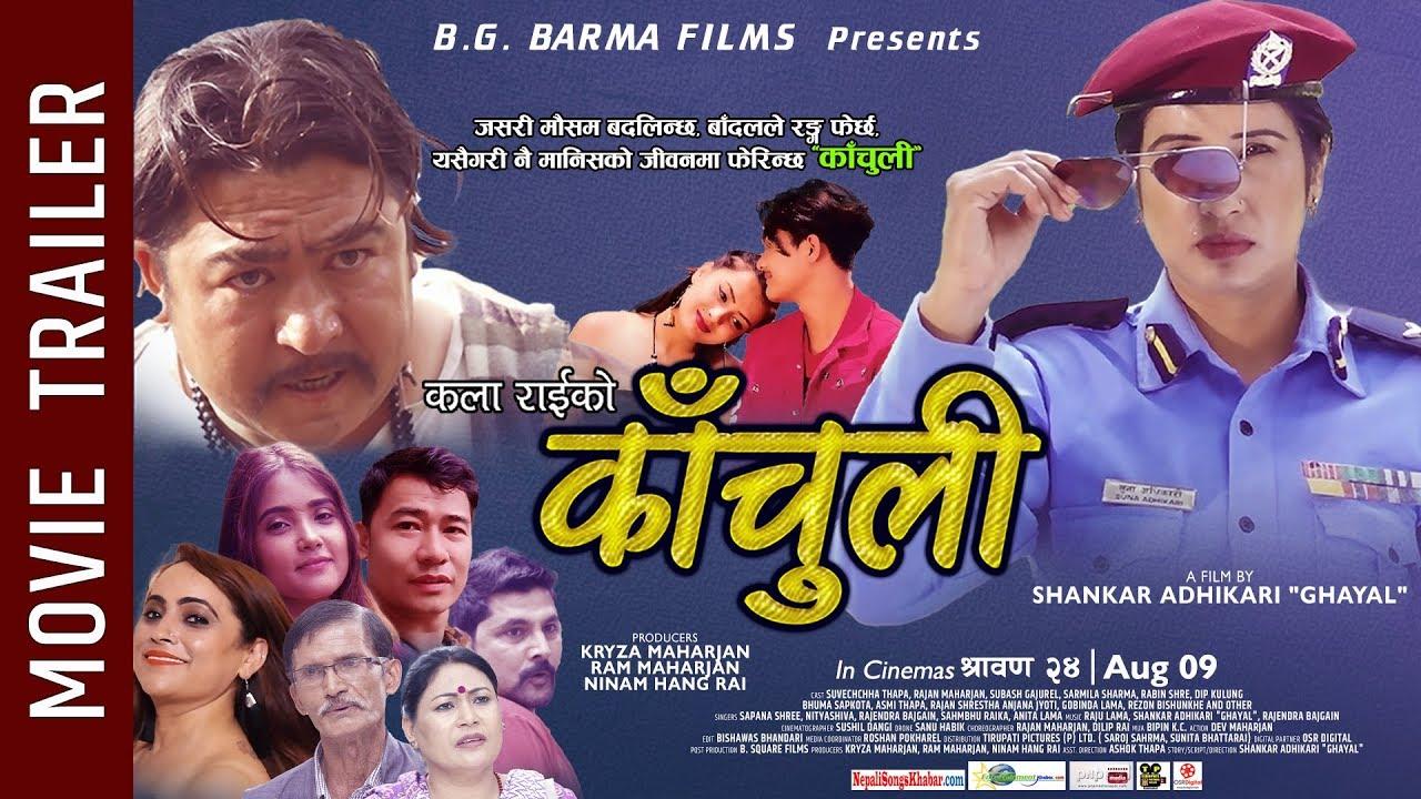 नेपाली कथानक चलचित्र 'काँचुली '