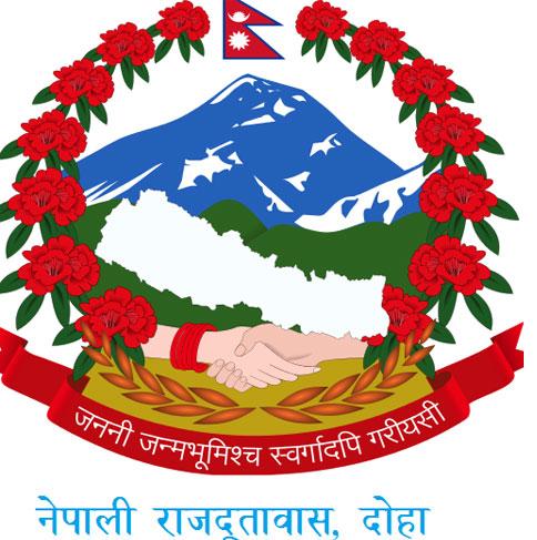 अगस्त ११ र १२  तारिखमा कतारस्थित नेपाली दूतावास  बन्द रहने