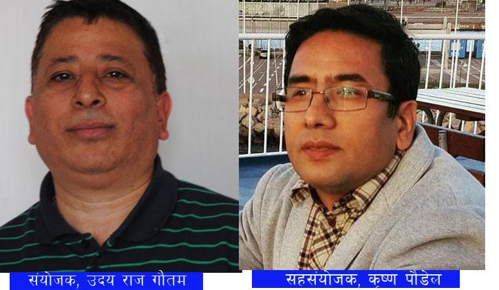 प्रवासी नेपाली मंच डेनमार्कको संयोजकमा गौतम र सहसंयोजकमा पौडेल