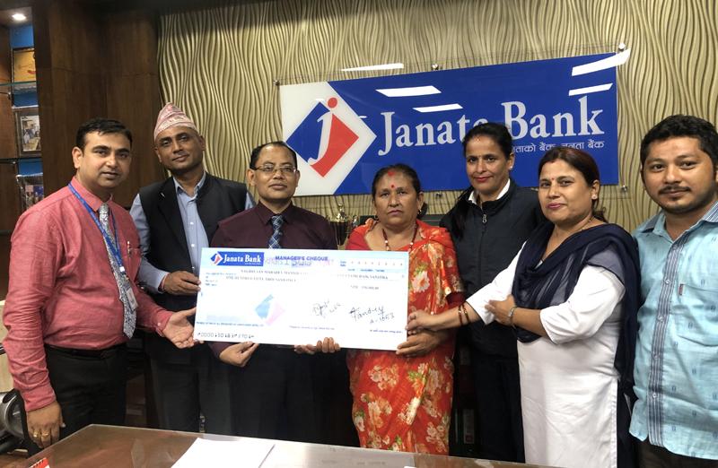 जनता बैंकद्वारा १ लाख ५० हजार रुपैयाँ सहयोग