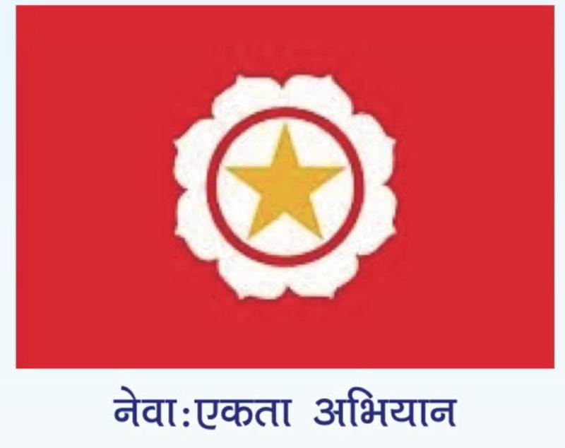 एनआरएनए नवौं सम्मेलनका लागि काठमाण्डौं आउने सम्पूर्ण नेवारहरुलाई भव्य स्वागत गरिने