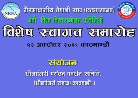 धौलागिरीका एनआरएन प्रतिनिधीलाई काठमाण्डौंमा स्वागत गरिने