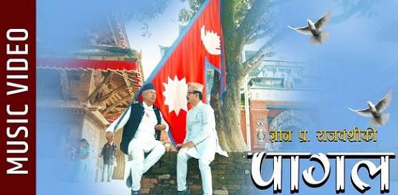 ३ करोड नेपालीले हेर्नु पर्ने ज्ञानु राजबंशीको देशभक्ति गीत 'पागल' भिडियो