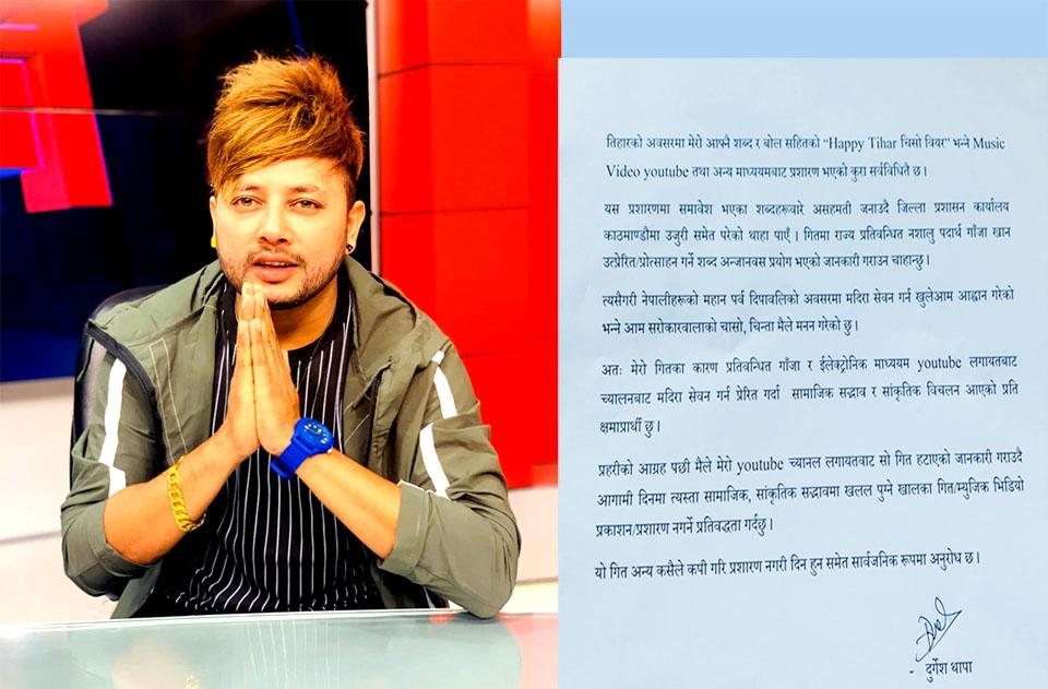 दुर्गेस थापाको 'ह्याप्पी तिहार' गीत प्रतिबन्ध, दुर्गेले मागे माफी