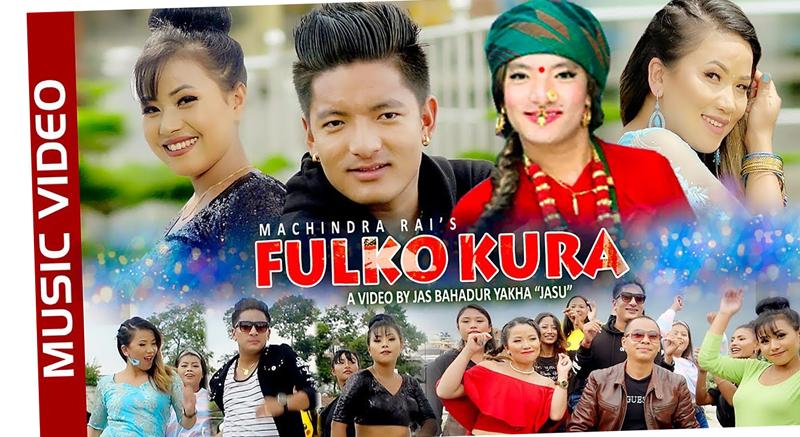 गायक मछिन्द्र राईको आवाजमा'फूलको कुरा' भिडियो
