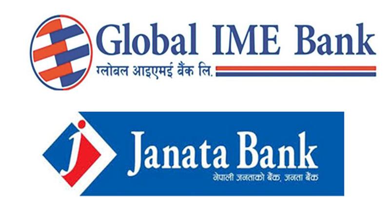 जनता बैंक र ग्लोबल आइएमई बैंकको कार्ड एक अर्काको एटिएममा चलाउँदा पैसा नलाग्ने