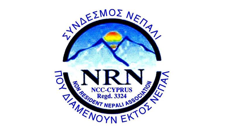 सचेत गराउँँदै एनआरएनए साइप्रसले भन्यो-'नेपाली साहस र सामथ्र्य प्रदर्शन गरौं'