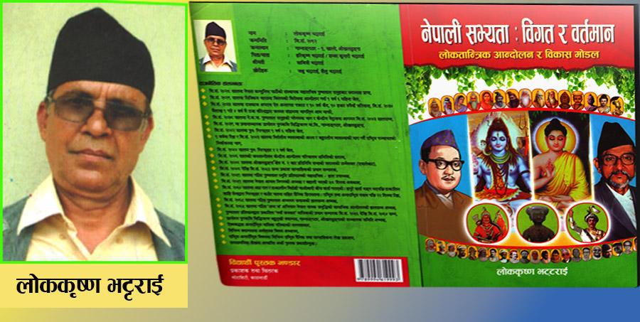 नेपाली सभ्यता र राष्ट्रियता
