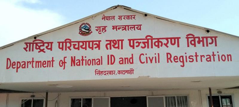 राष्ट्रिय परिचयपत्र तथा पञ्जीकरण विभागमा जागिर खुल्यो