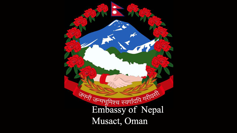 नेपाली दूतावास ओमानद्धारा  नेपाल भ्रमण वर्षको औपचारिक सुरुवात
