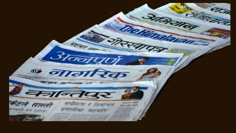 'छोरा-बुहारी सडक बनाउने, बाबु अनुगमन गर्ने , हेर्नुहोस् पत्रपत्रिकाको समाचार