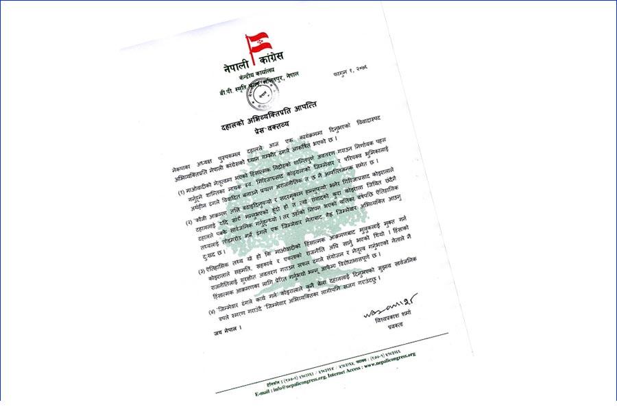 नेकपा अध्यक्षको अभिव्यक्तिप्रति नेपाली काँग्रेसको आपत्ति