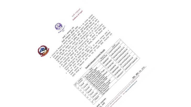 सुरक्षित रहन अनुरोध गर्दै नेपाली दूतावास जर्मनीले भन्यो-समस्या परे यी नम्बरमा सम्पर्क गर्नुहोस्