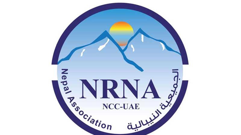 एनआरएनए युएईद्धारा उद्धार समिति गठन, समस्या परे यी नम्बरमा सम्पर्क गर्नुहोस्