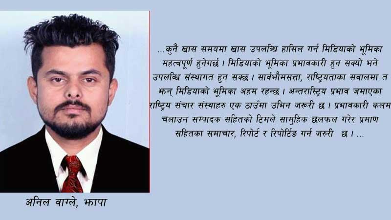 सीमा समस्याः नेपाली पत्रकारिताको अग्नि परीक्षा