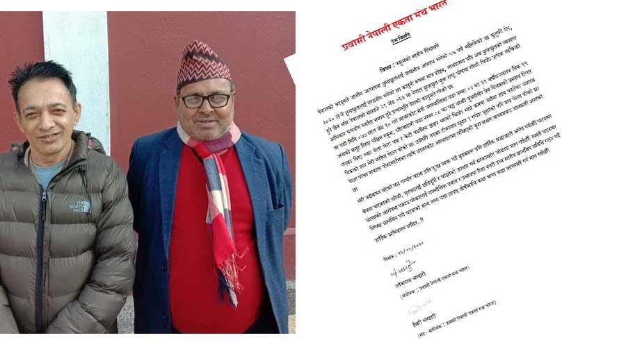 प्रवासी नेपाली एकता मंच भारतद्धारा रुकुम घटनाका दोषीलाई कारबाही र पीडितलाई क्षतिपूर्तिको माग