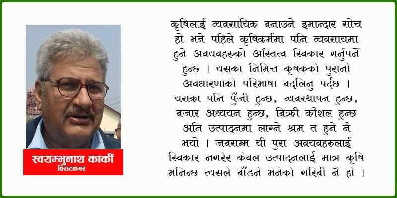 किसान र कृषि नचिनेको नेपालमा कृषि व्यवसायिकरणको कुरा