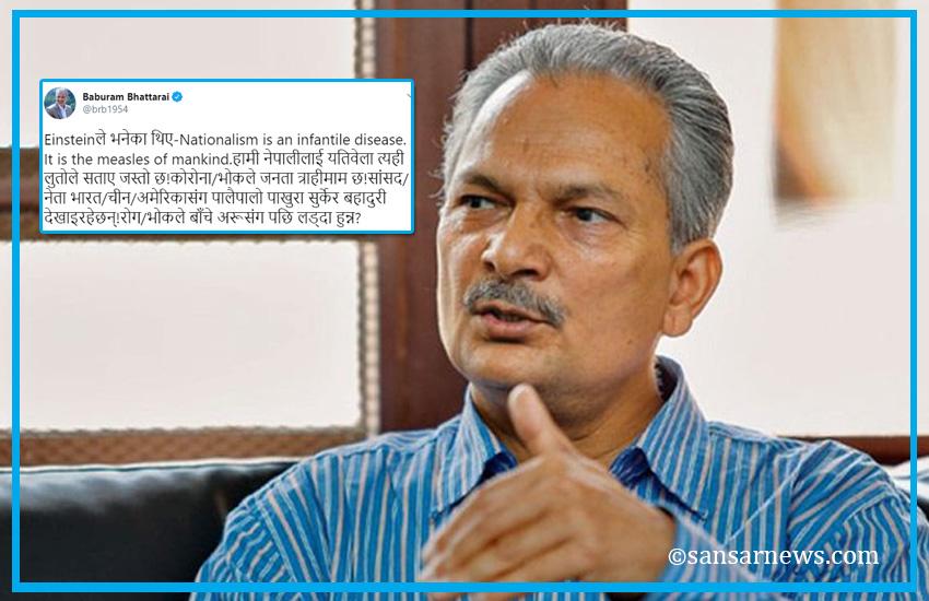 बाबुराम भट्टराईको टिप्पणी : नेपालीलाई राष्ट्रवादको लुतोले सतायो