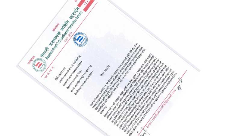 कोभिड-१९ बाट प्रभावित नेपाली श्रमिकका बारेमा जनसम्पर्क समिति बहराइनले बुझायो सरकारलाई ज्ञापनपत्र