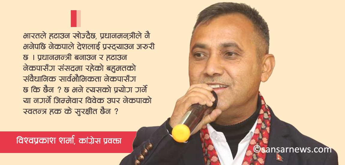 प्रधानमन्त्रीको अभिव्यक्तिलाई नेकपाले प्रष्ट्याउनु पर्छ : नेपाली कांग्रेस
