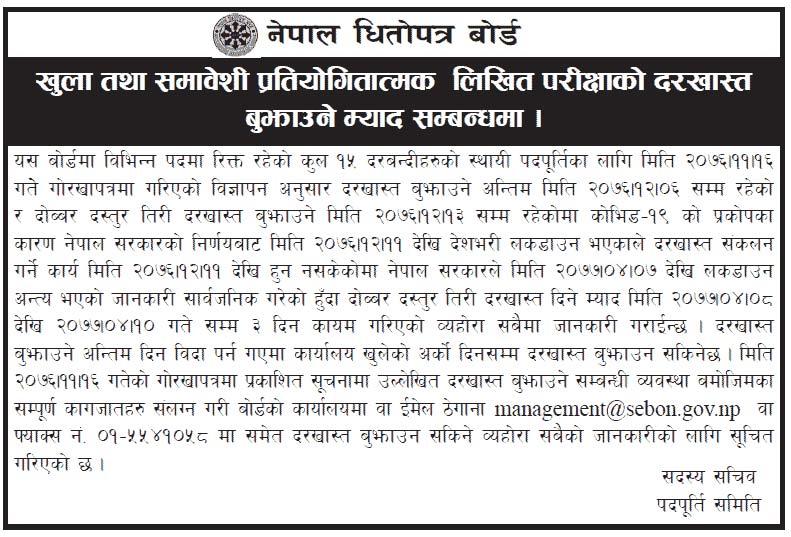 नेपाल धितोपत्र बोर्डमा खुल्ला तथा समावेशी परीक्षाको लागि साउन ११ सम्म दरखास्त बुझाउन सकिने