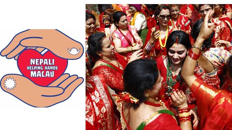नेपाली हेल्पिङ हेन्ड्स मकाउले तिज मनाउने