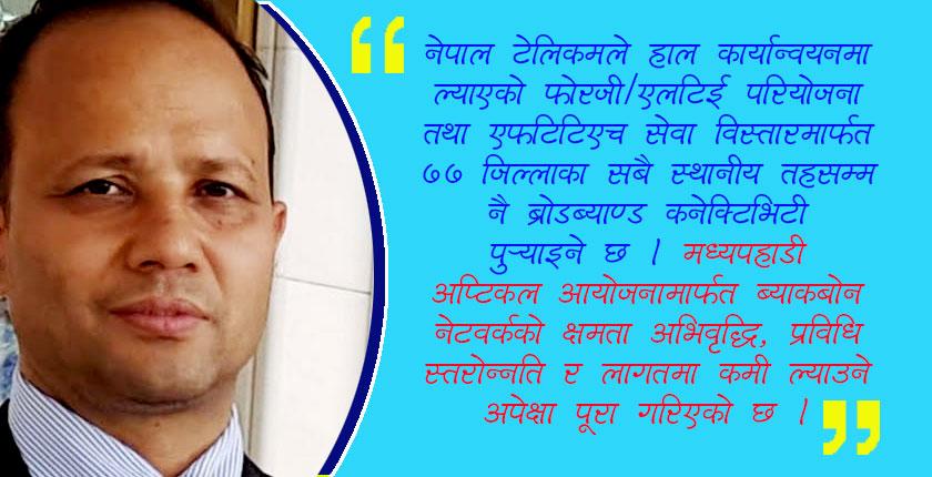 'डिजिटल नेपाल'को आधार तयार गरिनेछ