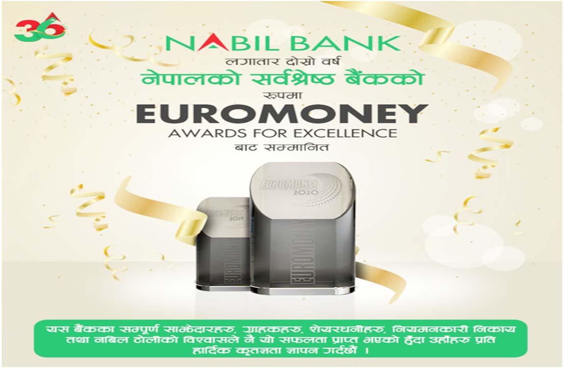 नबिल बैंक पुनः नेपालको 'उत्कृष्ट बैंक' घोषित