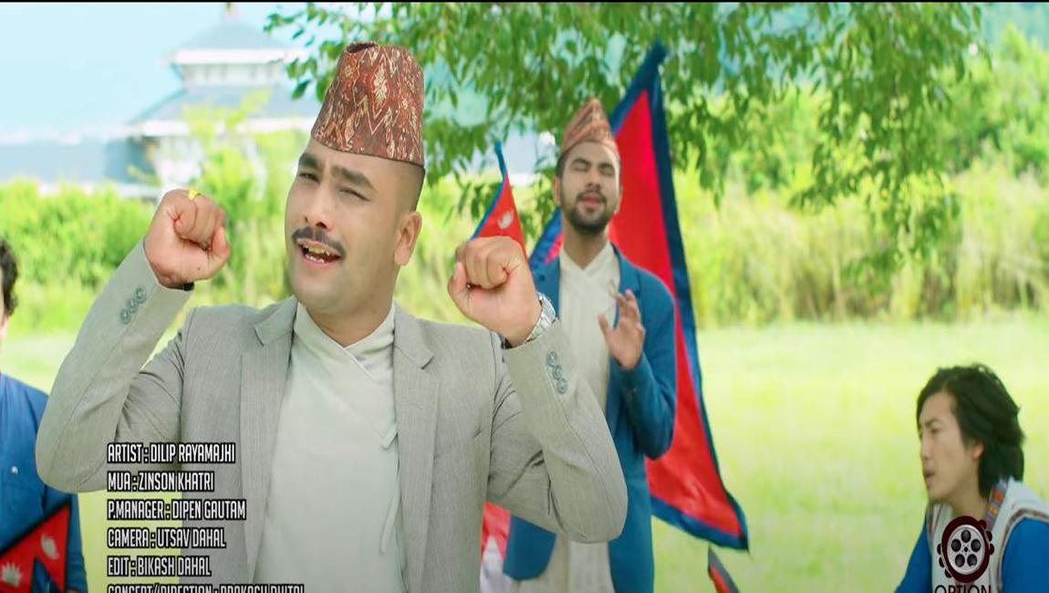 राष्ट्रिय गीत 'नेपाली म हुन सकुँ' सार्बजनिक
