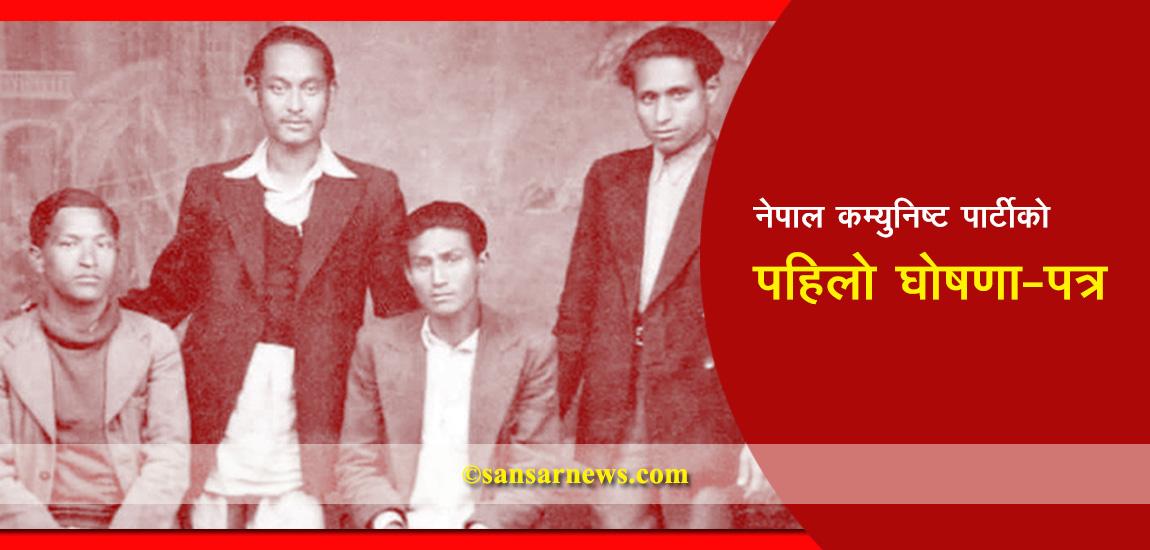 के लेखिएकाे छ, नेपाल कम्युनिस्ट पार्टीको पहिलो घोषणा पत्रमा ? हेर्नुहाेस् यस्ताे छ घाेषणा पत्र