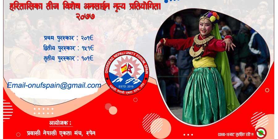 प्रवासी नेपाली एकता मन्च स्पेनद्धारा अनलाईन नृत्य प्रतियोगिता आयोजना