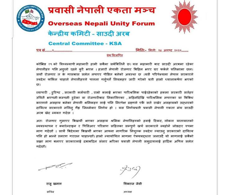 सरकारको निर्णयप्रति प्रवासी नेपाली एकता मंच साउदीद्वारा खेद ब्यक्त