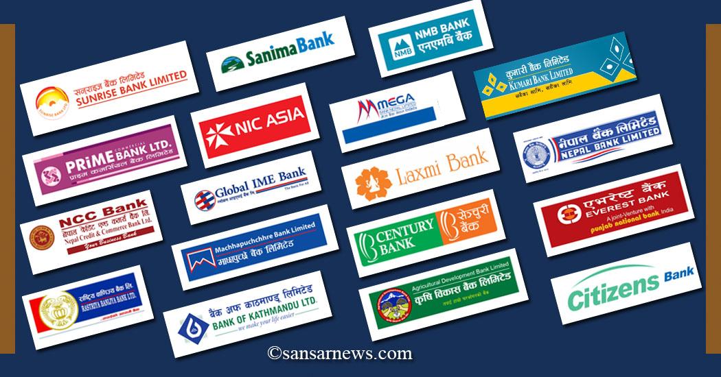बाणिज्य बैंकहरुको ब्याजदर सार्वजनिक, कुन बैंकको ब्याज सस्तो ?