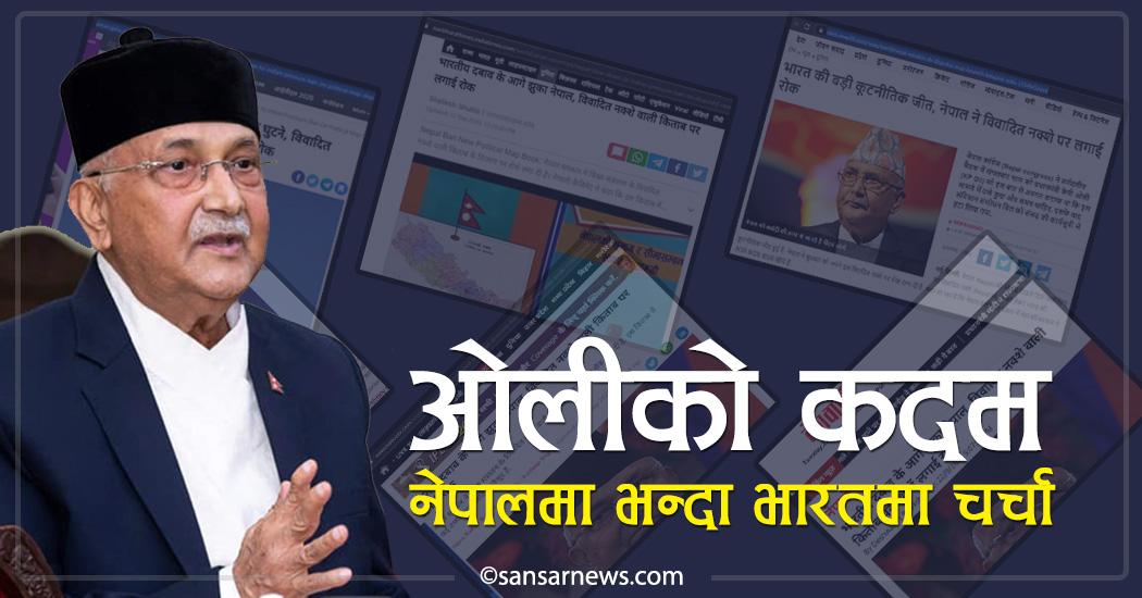 प्रधानमन्त्री ओलीको कदम भारतीय मिडियामा भाइरल 'भारतको अगाडि नेपालले घुँडा टेक्यो'