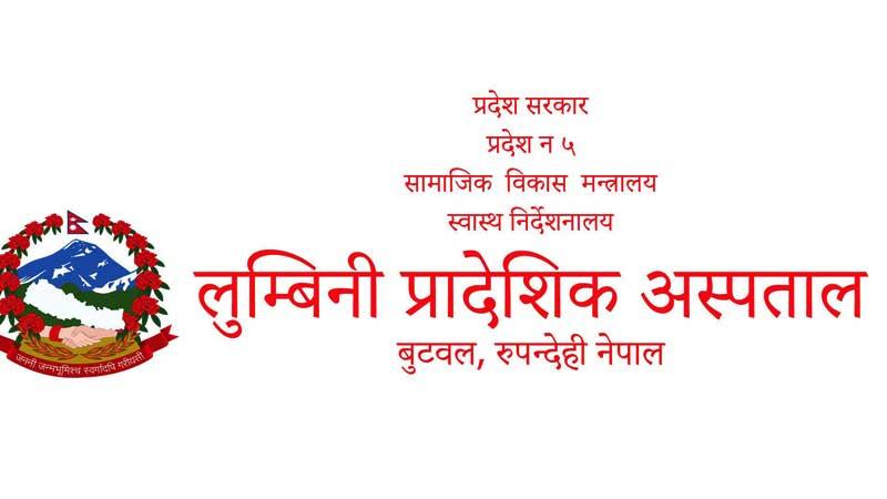 लुम्बिनी प्रादेशिक अस्पतालद्धारा लिखित परीक्षाको तालिका सार्वजनिक
