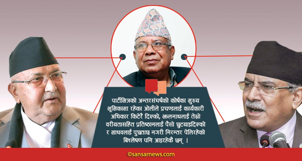 नेकपा अन्तरसंघर्ष : माधव नेपाल अपमानित कि सम्मानित ?