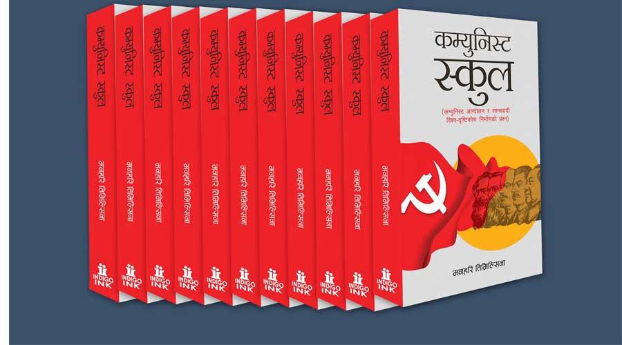 लेखक तथा पत्रकार मनहरि तिमिल्सिनाद्धारा लिखित 'कम्युनिष्ट स्कुल' बजारमा