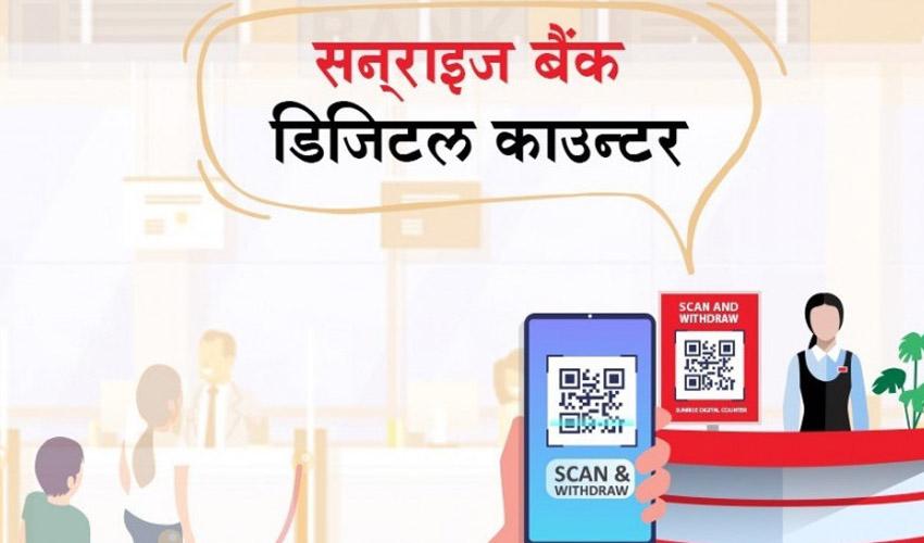 सनराइज बैंकको डिजिटल टेलर सेवा : एटिएम र चेकबिनै रकम झिक्न मिल्ने