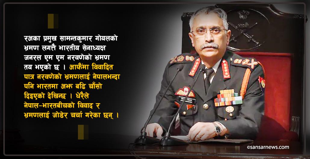 भारतीय सेनाध्यक्षको भ्रमण नेपालमा भन्दा भारतमा चाँसो