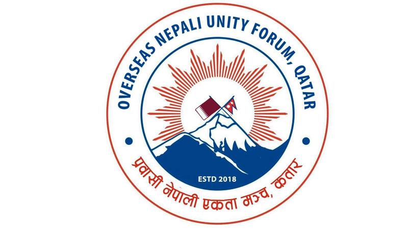 प्रवासी नेपाली एकता समाज कतारको रिक्त पदपूर्ति