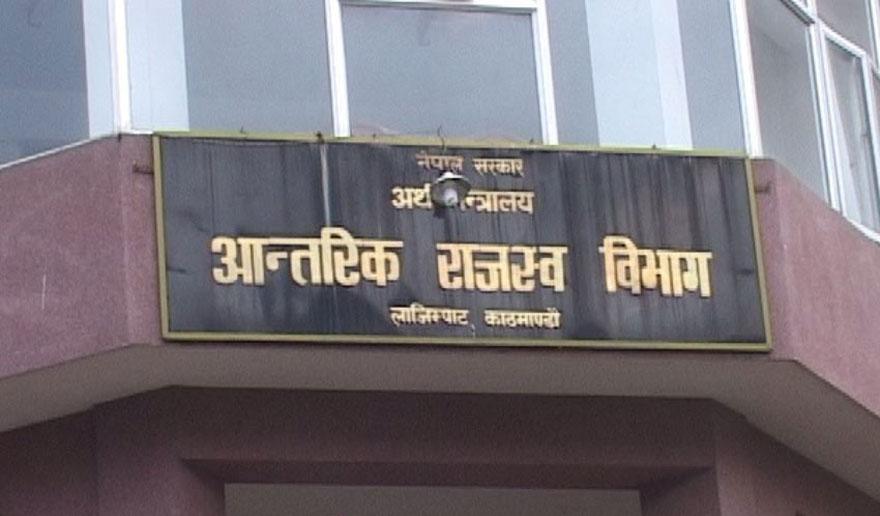 सबैभन्दा बढी कर तिर्ने वित्तिय संस्थामा नविल बैंक, बीमा तर्फ नेपाल पुनर्बीमा कम्पनी (हेर्नुहोस अन्य सम्मानित करदाताहरुकाे सुची)