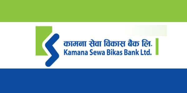कामना सेवा विकास बैंकले गर्यो ऋणपत्र बाँडफाँड