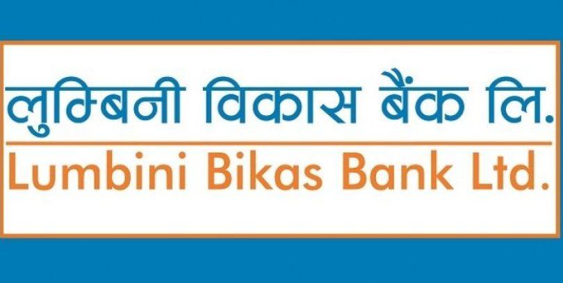 लुम्बिनी विकास बैंकले घोषण गर्यो लाभांश