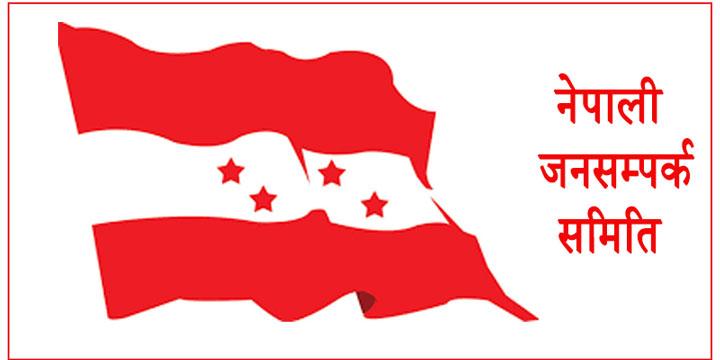नेपाली जनसम्पर्क समितिको बैठक सम्पन्न, २१ देशका सहभागी बैठकले गर्यो यस्तो निर्णयहरु