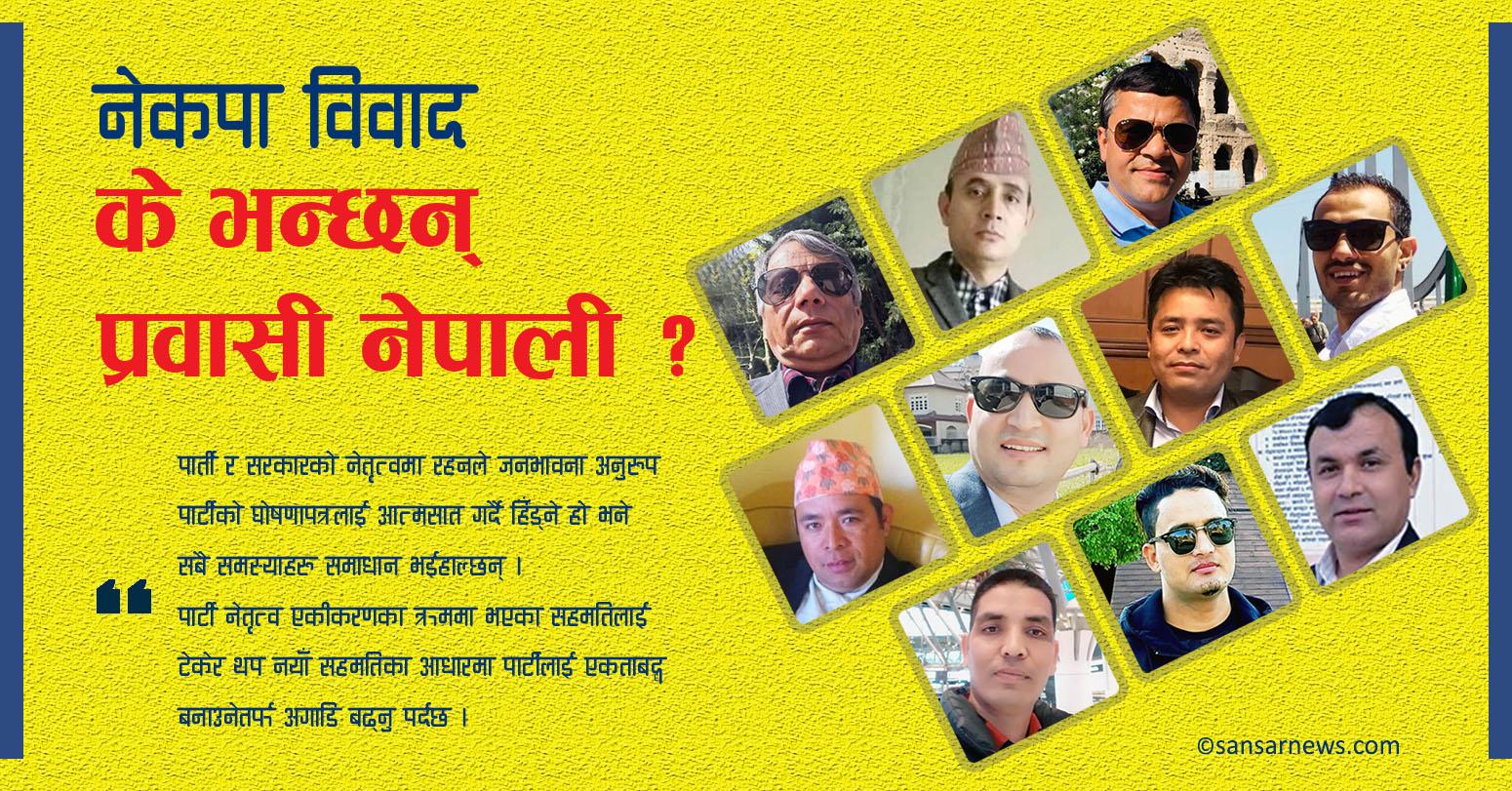 नेकपाभित्रको विवादः के भन्छन् त प्रवासी नेपाली एकता मन्चका नेताहरु ?