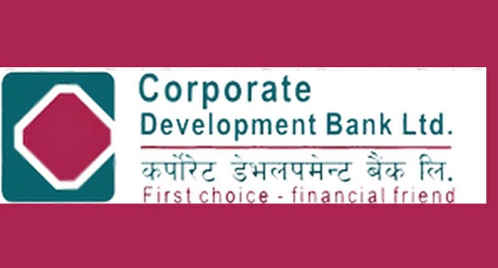 कर्पोरेट डेभलपमेण्ट बैंकले हकप्रद शेयरका लागि दियो बोर्डमा निवेदन