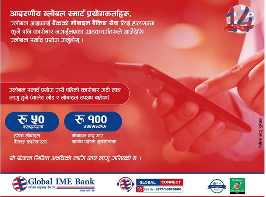 ग्लोबल आइएमई बैंकको १४औं वार्षिकोत्सवको अवसरमा ग्लोबल स्मार्टमा क्यासब्याक योजना